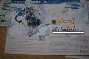 2万円(ゾーイ)